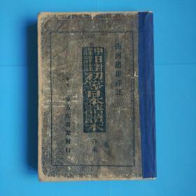中日对译详注 初等日本语读本 合本全八卷(昭和十一年第二十版发行)