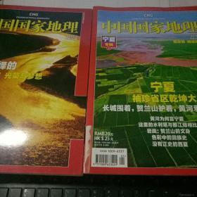 中国国家地理(2010.1-2,总第591-592期)宁夏专辑(上下),附有地图