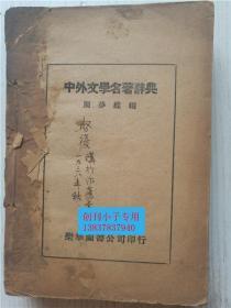 中外文学名著辞典  周梦蝶  乐华图书公司1933年再版 缺封面