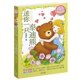 伍美珍经典作品悦读﹒美好季:送你一只泰迪熊
