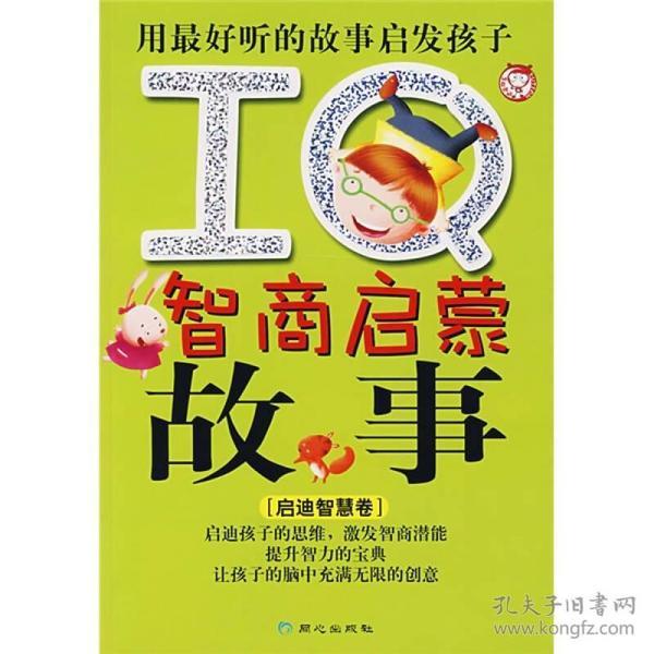 用最好听的故事启发孩子IQ智商启蒙故事(启迪智慧卷)