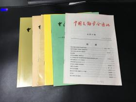 中国文物学会通讯 (1995/2001/2002/2005年 6册合售)中国文物保护百年回顾与展望研讨会发言专集等
