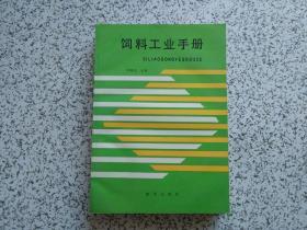 饲料工业手册