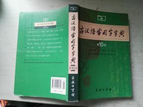 古汉语常用字字典(第10版)
