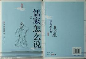 国学基础读本-儒家怎么说