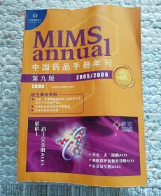 中国药品手册年刊2005-2006第九版