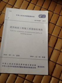 建筑地面工程施工质量验收规范:GB 50209-2010