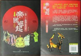 帝国崛起·中国二十王朝崛起真相解密(图文珍藏版)