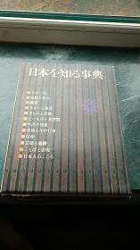 日本を知る事典 (日本文化生活知识大全)大16开精装一厚册、 有函套