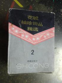 花城袖珍诗丛 2      5本带盒套《爱情诗,当代诗人处女作,香港新诗,台湾新诗,抒情短诗》