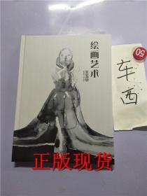 正版现货!绘画艺术 王玉华 艺术绘画画集画册【实物拍摄】