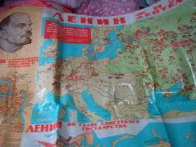 《列宁在1870-1924年的生活》俄文原版 超大幅 非常稀见 2.15米X1.64米 压模 共三张 见描述 馆藏 折叠邮寄 书品如图