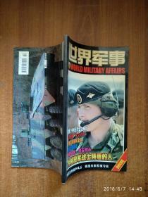 世界军事月刊珍藏版