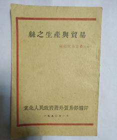 丝之生产与贸易 国际贸易丛书之七