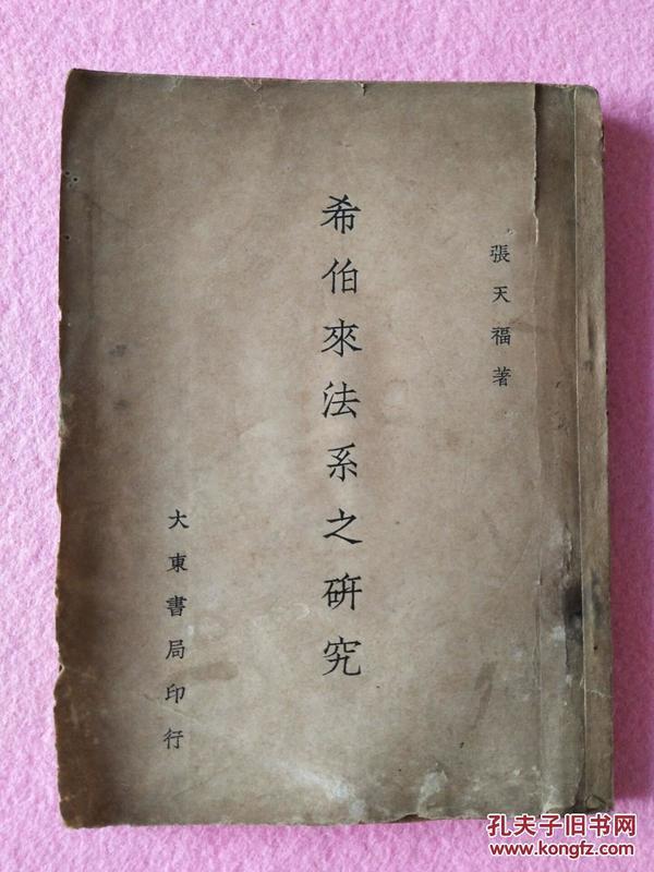 民国35年张天福著大东书局初版.《希伯来法系之研究》基督教文献……
