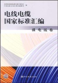 电线电缆国家标准汇编:裸电线卷