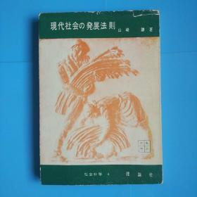现代社会发展法则(日文原版1956年一版一印)
