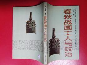 春秋战国士人与政治:Chunqiu zhanguo shiren yu zhengzhi (Mandarin Chinese Edition)