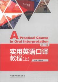 实用英语口译教程(第三版)(上)