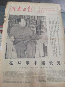 【报纸】河南日报 1976年7月1日【社论:在斗争中建设党】【建党】【纪念中国共产党成立55周年,有图片】【头版大幅毛相】【套红】