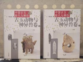 中国古玉断代与辨伪:古玉动物与神异兽卷(上下)、古玉人神仙佛卷(上下)(四本合售)