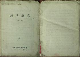 部队语文(活页)