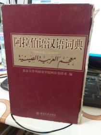 阿拉伯语汉语词典(书脊脱落)