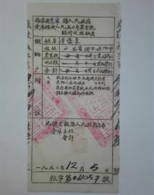 西康省冕宁县1950年农业税收据
