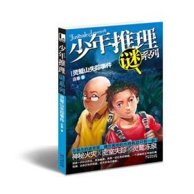 少年推理谜系列:灵鹫山失踪事件