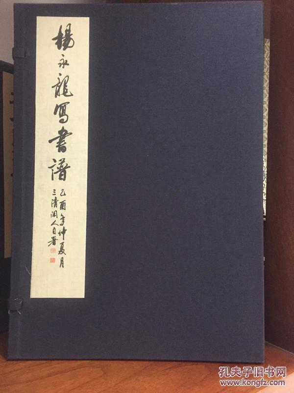 杨永龙写书谱 1函1册 线装版