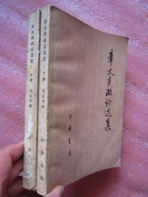 章太炎政论选集 (上下全)1977年1版1印