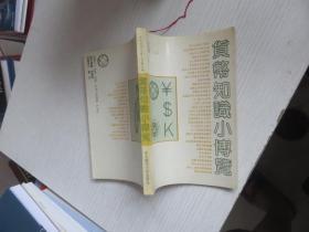 货币知识小博览