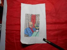版画藏书票 原作:《台湾文献收藏家毛一庵先生》