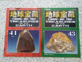 地球宝藏-能了解地球的神秘!!收藏宝石.矿物的丛书 :41、43