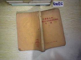 庆祝伟大的十月社会主义革命四十周年文选