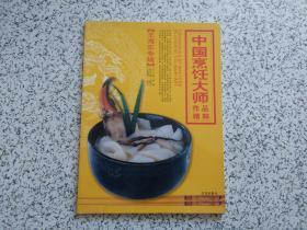 中国烹饪大师作品精粹: 王海东专辑 签赠本