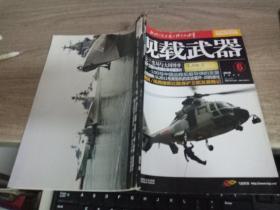 舰载武器2014-6