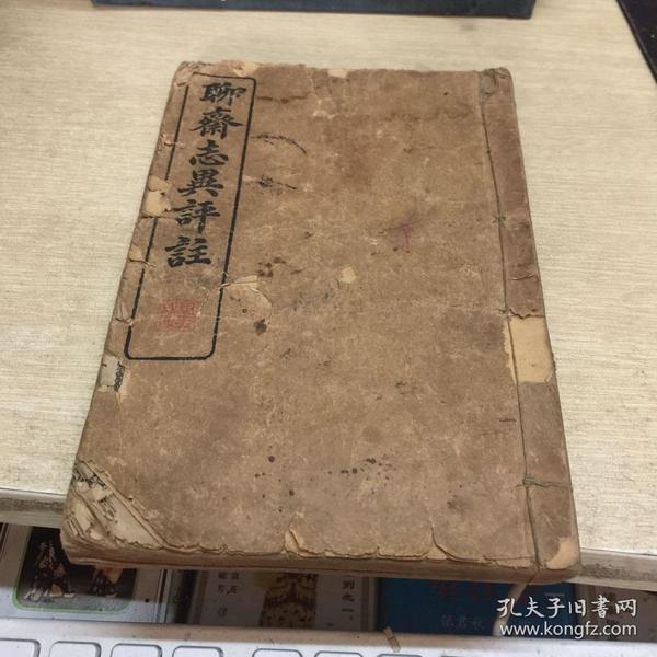 聊斋志异评注图咏(卷11-12)