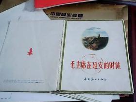 毛主席在延安的时候 无格式明信片 一套9张