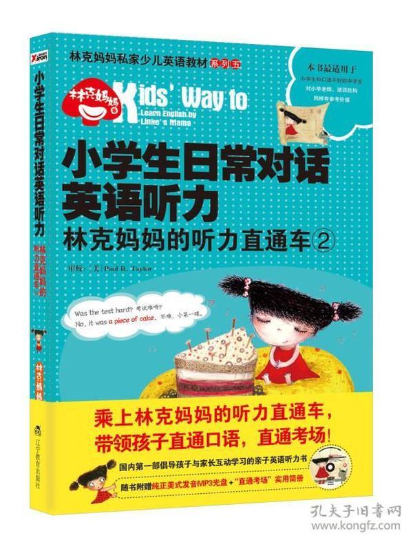 小学生日常对话英语听力:林克妈妈的听力直通车.2