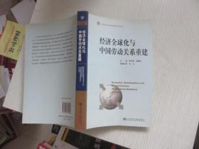 经济全球化与中国劳动关系重建