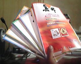 集邮 1999年 第1-12期 总第351-362期。集邮 1999年增刊 总第363期(13本合售)