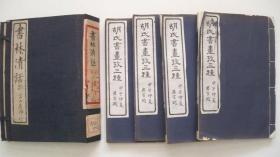 民国十三年上海中国书画保存会影印《胡氏书画考三种--西清劄记》全四册
