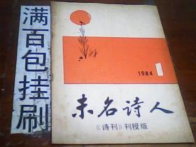 创刊号:未名诗人1984.1