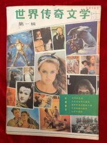 世界传奇文学 1985年1月·第一期·创刊号