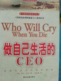 做自己生活的CEO