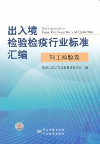 出入境检验检疫行业标准汇编:轻工检验卷