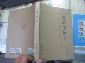 寿康宝鉴(白话)