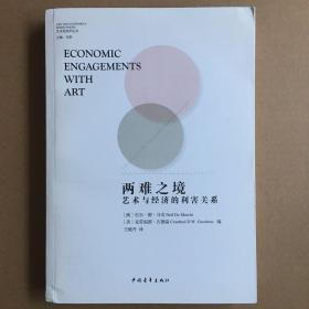两难之境:艺术与经济的利害关系