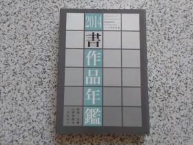 2014书作品年鉴  日文版